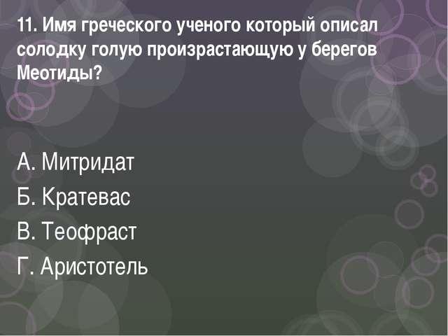 11. Имя греческого ученого который описал солодку голую произрастающую у бере...
