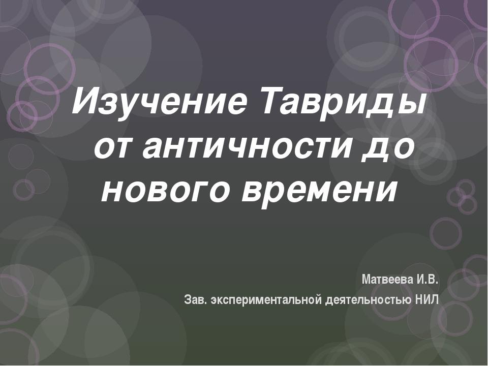 Изучение Тавриды от античности до нового времени Матвеева И.В. Зав. экспериме...