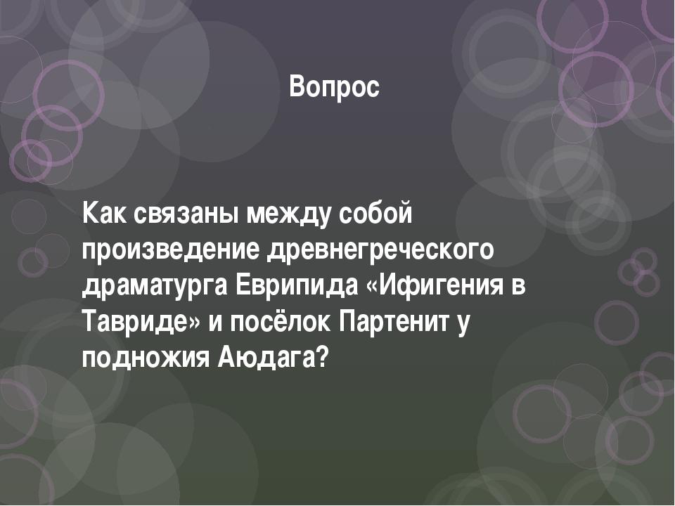 Вопрос Как связаны между собой произведение древнегреческого драматурга Еврип...