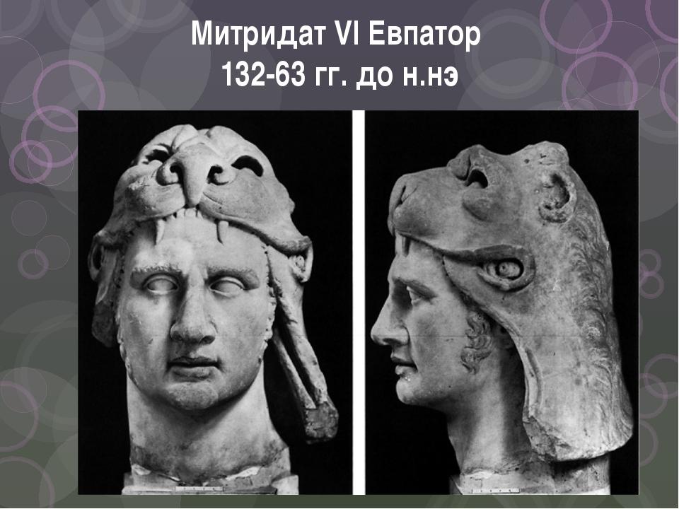 Митридат VI Евпатор 132-63 гг. до н.нэ
