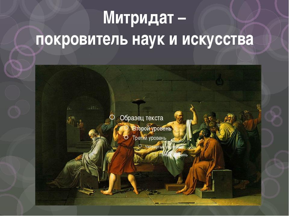 Митридат – покровитель наук и искусства