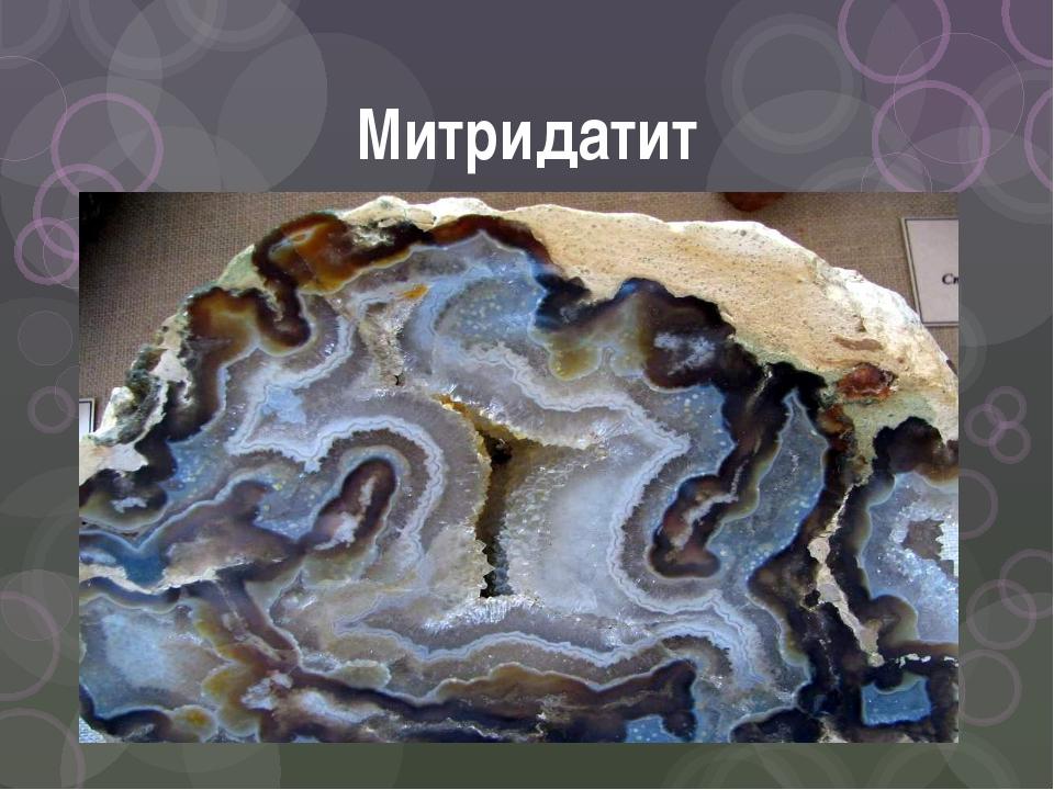 Митридатит