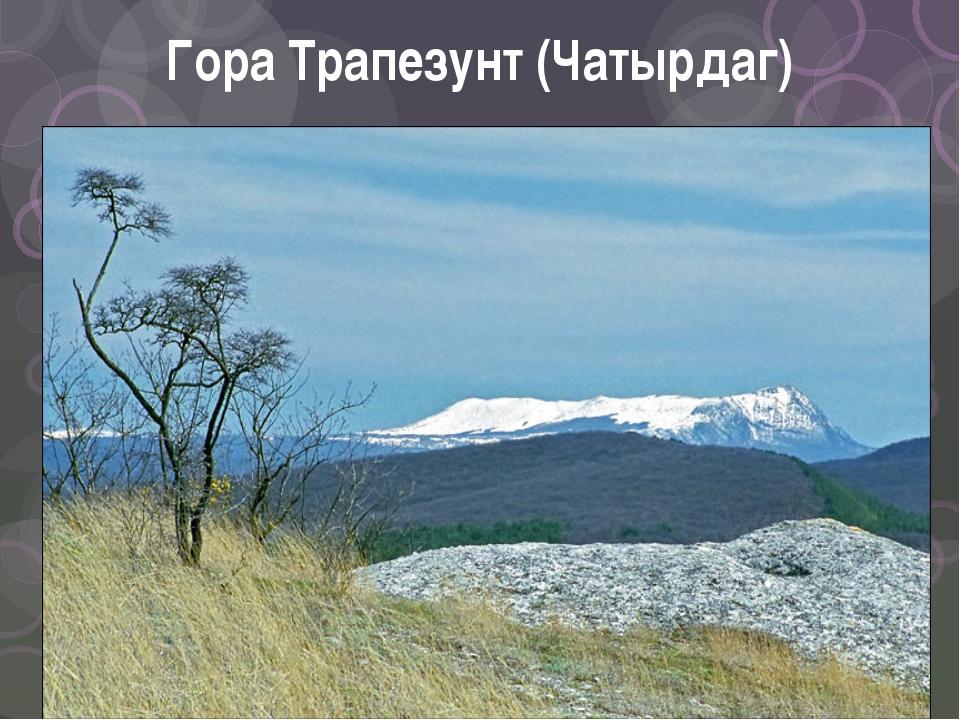 Гора Трапезунт (Чатырдаг)