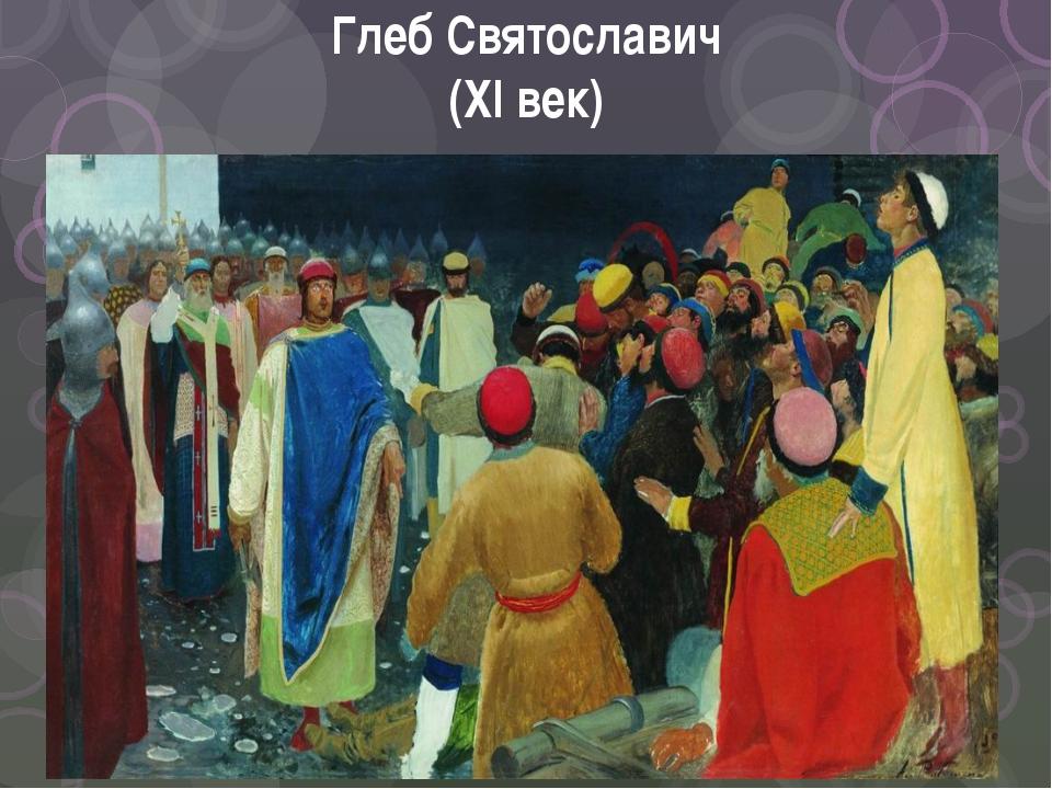 Глеб Святославич (XI век)