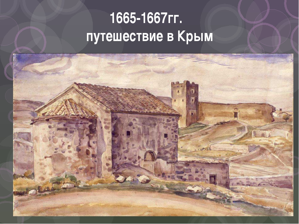 1665-1667гг. путешествие в Крым