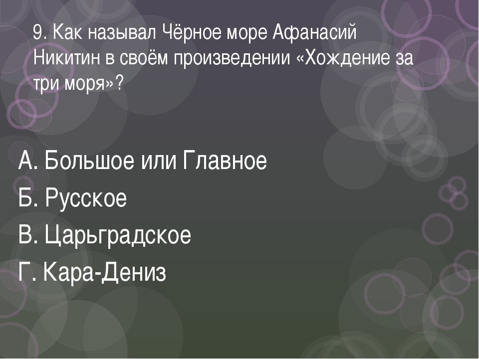 9. Как называл Чёрное море Афанасий Никитин в своём произведении «Хождение за...