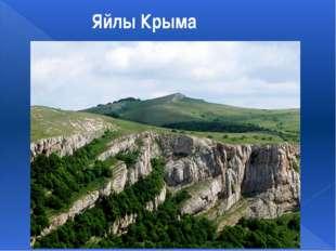 Яйлы Крыма