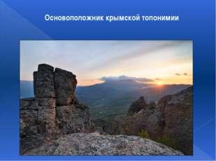 Основоположник крымской топонимии