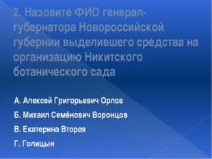 2. Назовите ФИО генерал-губернатора Новороссийской губернии выделившего средс