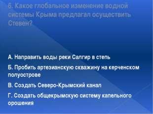 6. Какое глобальное изменение водной системы Крыма предлагал осуществить Стев