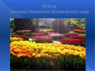 1812год закладка Никитского ботанического сада