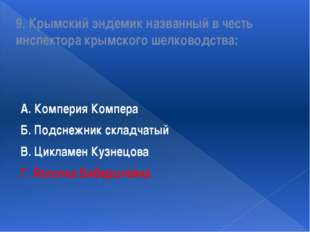 9. Крымский эндемик названный в честь инспектора крымского шелководства: А. К