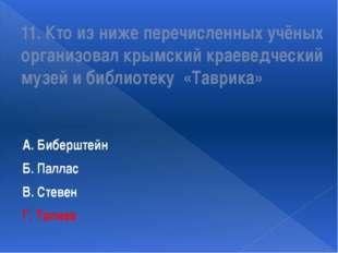 11. Кто из ниже перечисленных учёных организовал крымский краеведческий музей