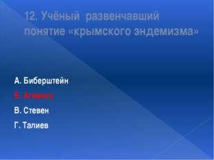 12. Учёный развенчавший понятие «крымского эндемизма» А. Биберштейн Б. Агеенк