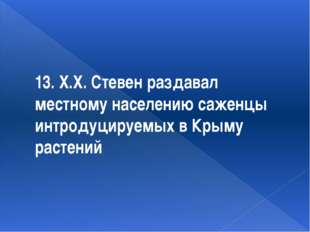 13. Х.Х. Стевен раздавал местному населению саженцы интродуцируемых в Крыму р