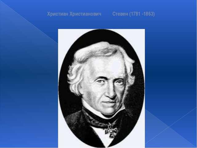 Христиан Христианович Стевен (1781 -1863)