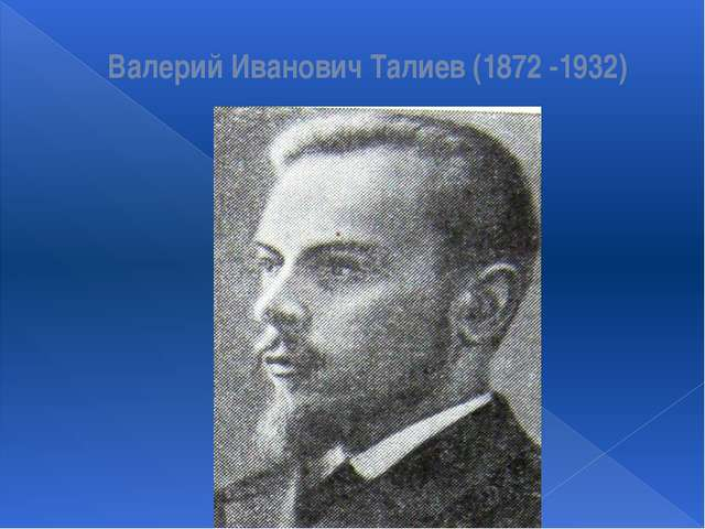 Валерий Иванович Талиев (1872 -1932)