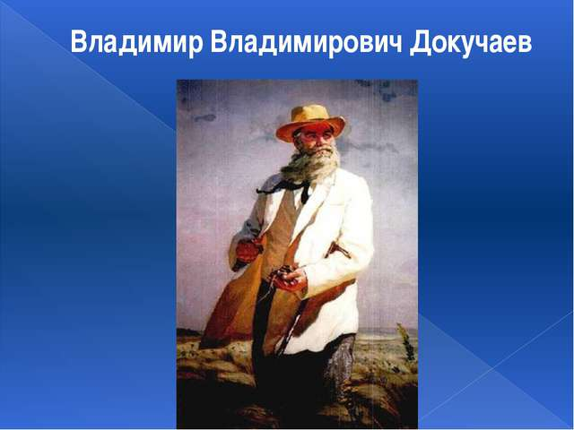 Владимир Владимирович Докучаев