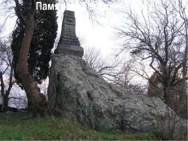 Памятник Головкинскому