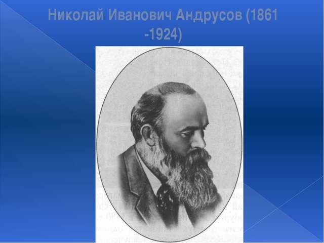 Николай Иванович Андрусов (1861 -1924)