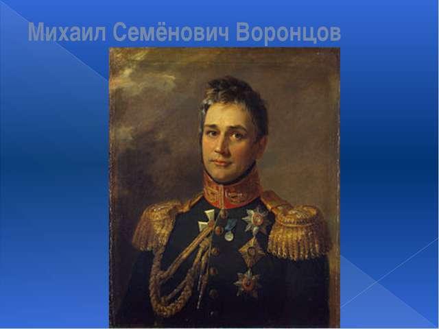 Михаил Семёнович Воронцов