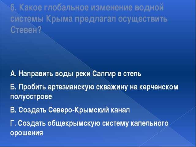 6. Какое глобальное изменение водной системы Крыма предлагал осуществить Стев...