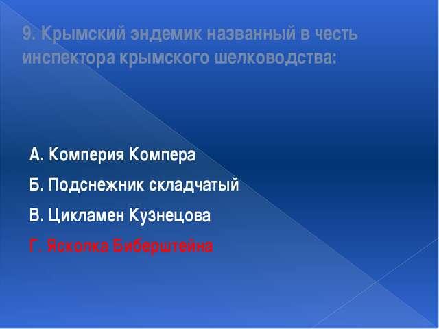 9. Крымский эндемик названный в честь инспектора крымского шелководства: А. К...