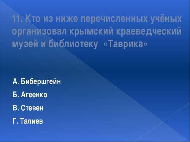 11. Кто из ниже перечисленных учёных организовал крымский краеведческий музей...