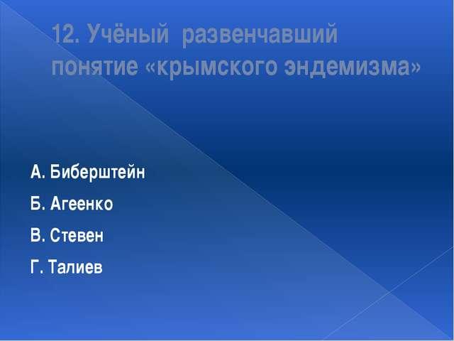 12. Учёный развенчавший понятие «крымского эндемизма» А. Биберштейн Б. Агеенк...