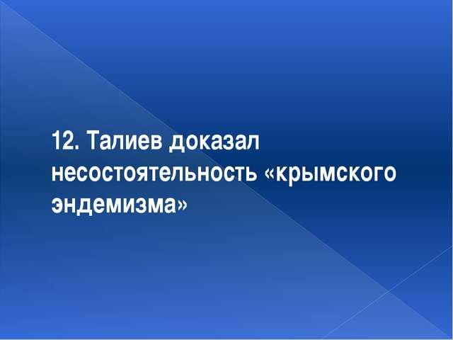 12. Талиев доказал несостоятельность «крымского эндемизма»