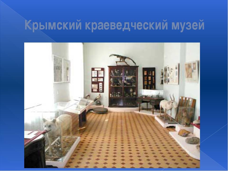Крымский краеведческий музей