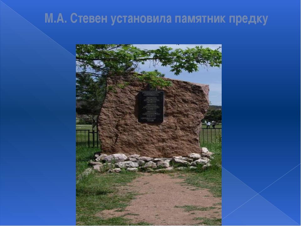 М.А. Стевен установила памятник предку