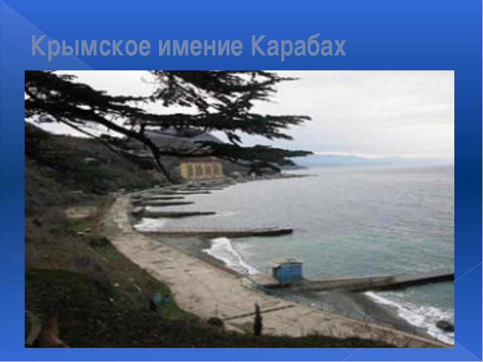 Крымское имение Карабах