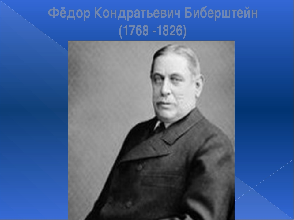 Фёдор Кондратьевич Биберштейн (1768 -1826)