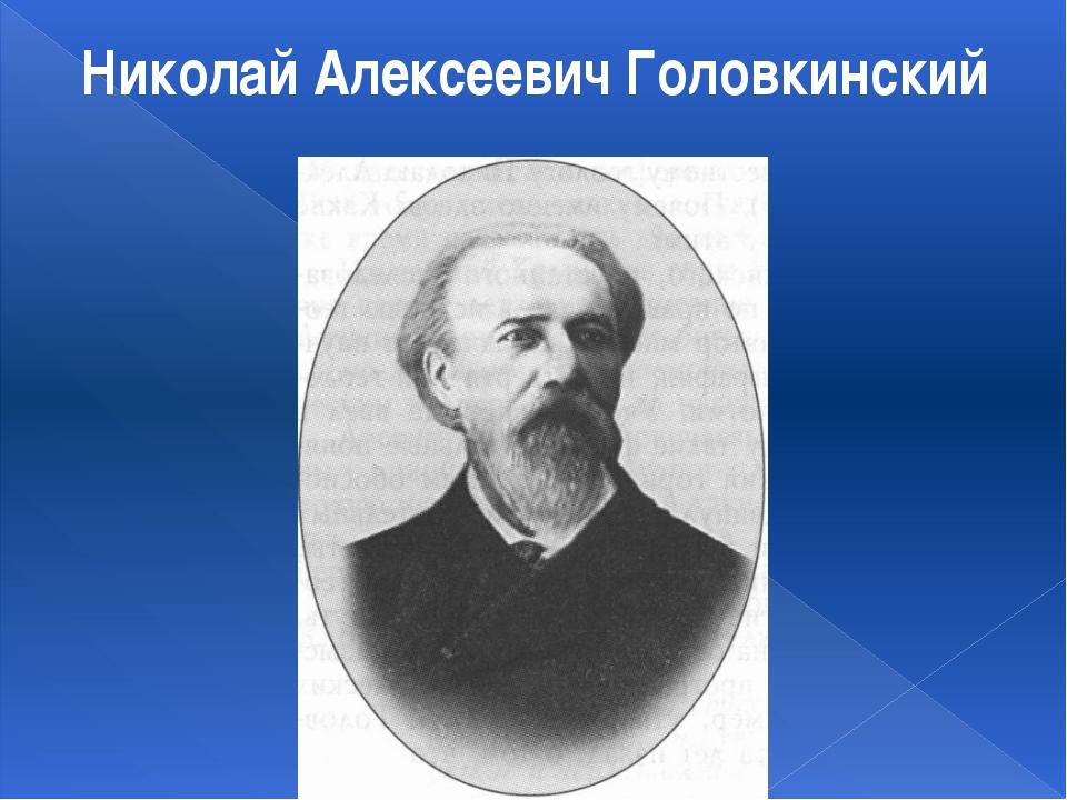 Николай Алексеевич Головкинский