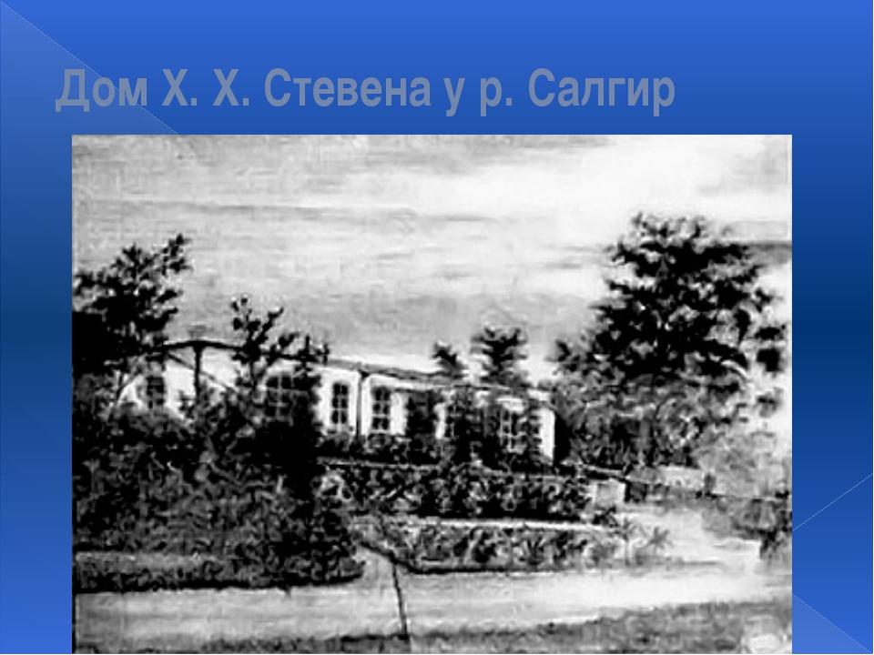Дом Х. Х. Стевена у р. Салгир