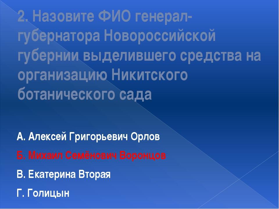2. Назовите ФИО генерал-губернатора Новороссийской губернии выделившего средс...
