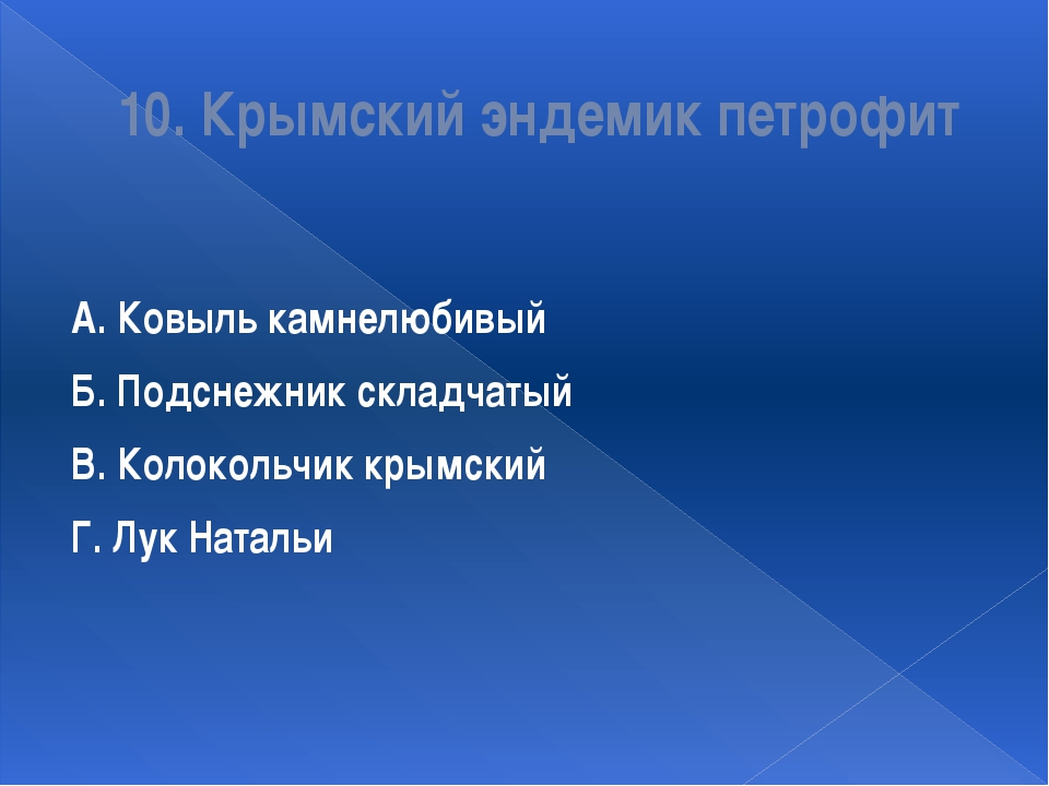 10. Крымский эндемик петрофит А. Ковыль камнелюбивый Б. Подснежник складчатый...