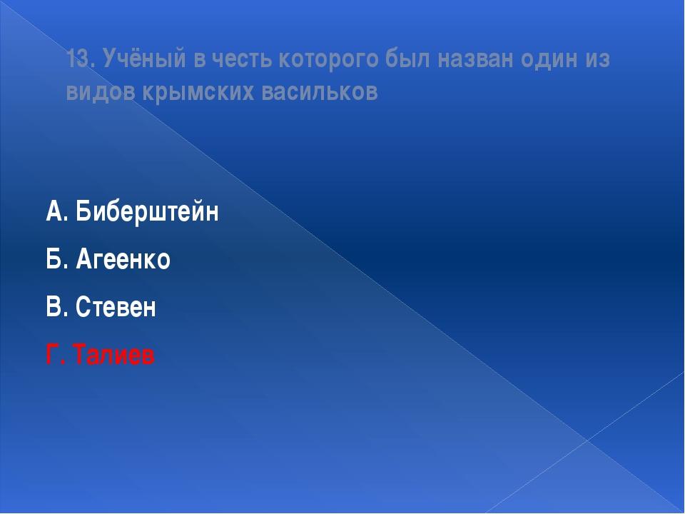 13. Учёный в честь которого был назван один из видов крымских васильков А. Би...