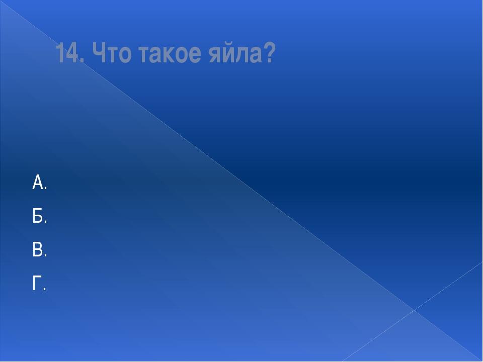 14. Что такое яйла? А. Б. В. Г.