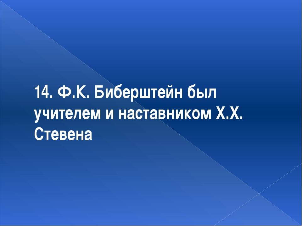 14. Ф.К. Биберштейн был учителем и наставником Х.Х. Стевена