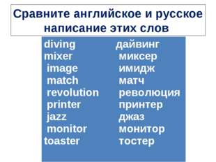 Сравните английское и русское написание этих слов diving mixer image match re