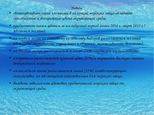 Выводы: светочувствительные элементы в палочках морского зайца обладают спосо...