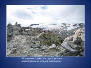 Разрушение горных пород в горах под воздействием перепадов температур