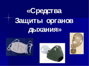 «Средства Защиты органов дыхания»