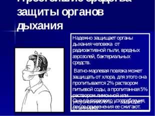 Надежно защищает органы дыхания человека от радиоактивной пыли, вредных аэроз