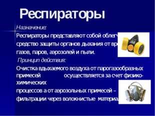 Респираторы Назначение: Респираторы представляют собой облегченное средство з