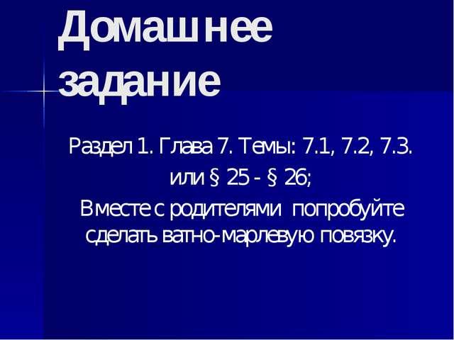Домашнее задание Раздел 1. Глава 7. Темы: 7.1, 7.2, 7.3. или § 25 - § 26; Вме...