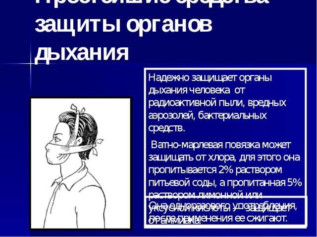 Надежно защищает органы дыхания человека от радиоактивной пыли, вредных аэроз...