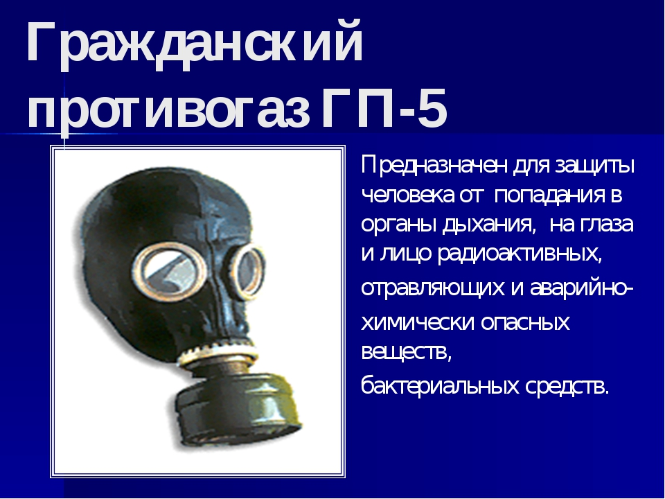 Гражданский противогаз ГП-5 Предназначен для защиты человека от попадания в о...